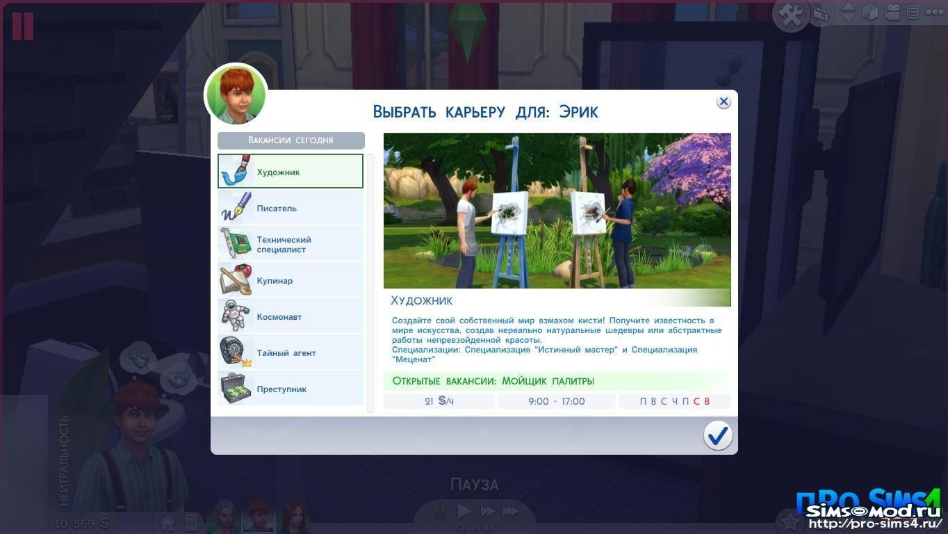 Sims 4 Профессия