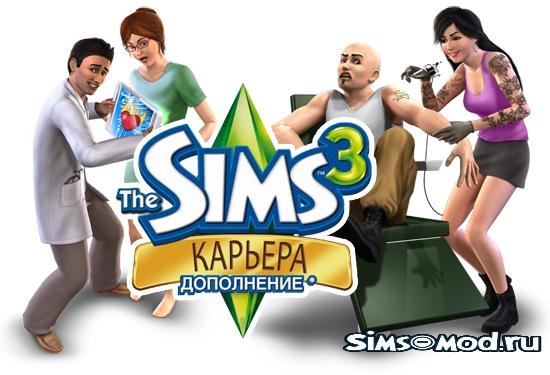 Симс 3 карьера скачать бесплатно торрент игра симс 3 онлайн.