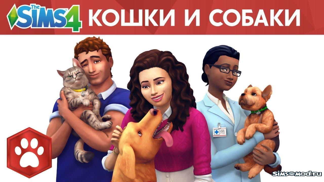 The sims 4 скачать на компьютер.