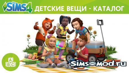 Скачать Симс 4 Детские вещи