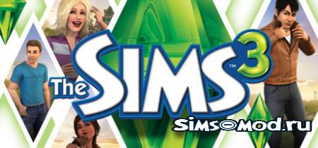 Sims 3 Реальная жизнь