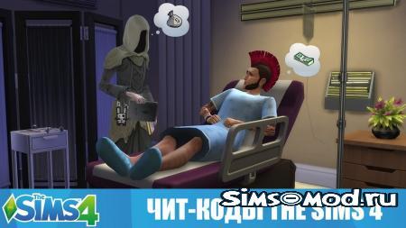 Как использовать коды в Sims 4 и какие они бывают