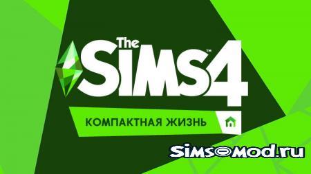 The Sims 4 Компактная жизнь